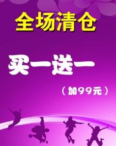清仓海报图片