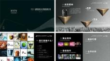 传媒公司画册图片