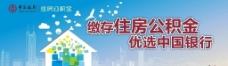 住房公积金优选中国银行图片