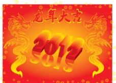 2012龙年大吉图片