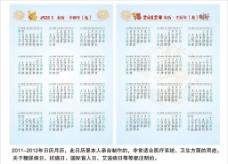 2011 2012年日历月历图片