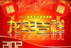 2012龙年吉祥图片