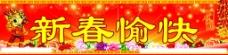 春节 红色喜庆图片
