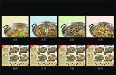 健康火鍋廣告海報圖片