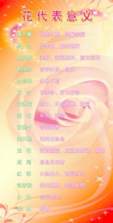 花代表意义图片