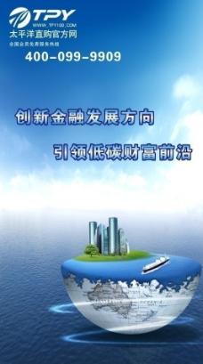 太平洋官方网海报图片