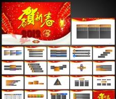 2012龙年企业通用工作计划报告PPT模板图片