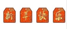 春节 新年图片
