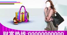 皮包广告图片