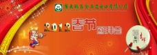 2012春节团拜会图片