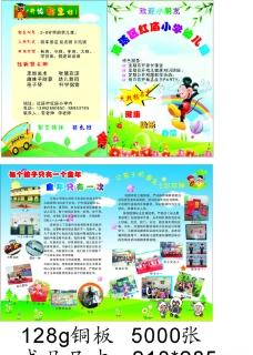 幼儿园 卡通图案图片