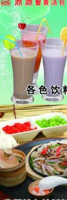蟹黄汤包菜谱图片