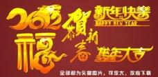 2012 新年快乐 恭贺新春 福图片
