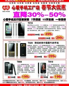 心爱手机卖场宣传海报图片