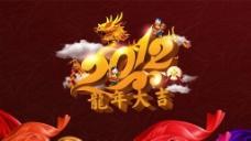 2012春节展板图片