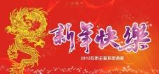 龙年新年快乐图片