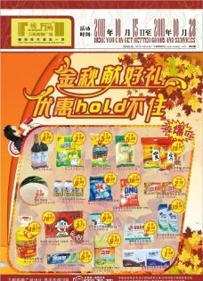 金秋超市邮报图片