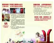 江南新地形象内页图片