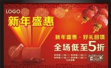 新年盛惠海报