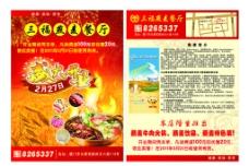 燕麦餐厅 火锅图片