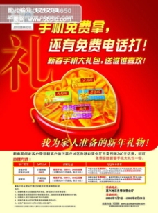 中国联通喜庆背景图片