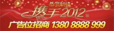 2012新年背景图片
