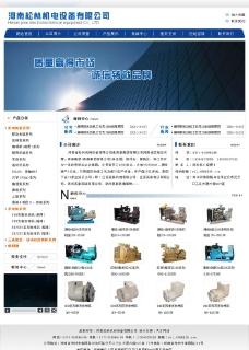 松林机电网站模板图片