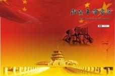 革命老区宣传书藉封面图片