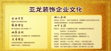 企业文件展板图片