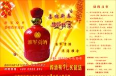 淮军贡酒报上广告图片