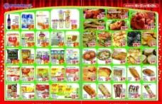 超市海報圖片