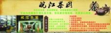 皖江茶园图片