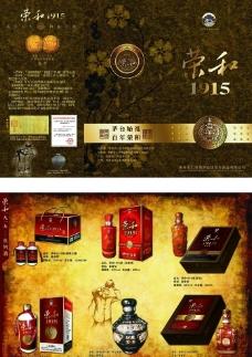 荣和酒业折页图片