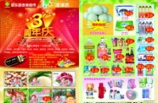 超市凌河店3周年店庆DM图片
