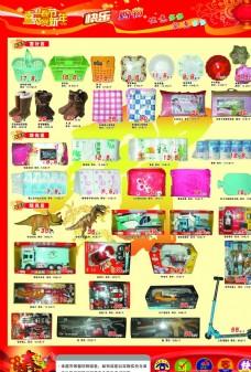迎春节超市彩页