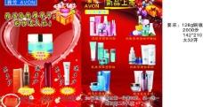 雅芳新春单页图片