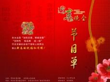 迎春节目单图片