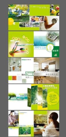 绿色杂志图片