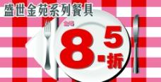 餐具打折海报图片