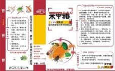 农药标签图片