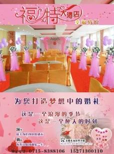 婚庆海报图片