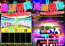 台湾舞点图片