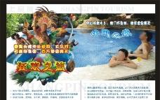 旅游广告宣传图片