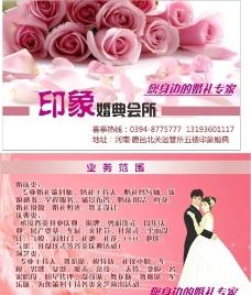 婚庆公司名片(玫瑰为位图)图片