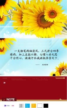 清新向日葵PPT模板图片