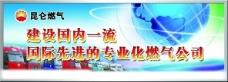 燃气公司宣传理念图片