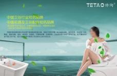 家居卫浴海报图片