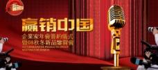 营销中国海报图片