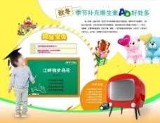 育儿网页设计图片