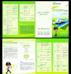 中国人寿财险三折页图片